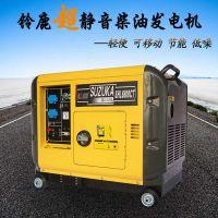 5KW移动式静音柴油发电机铃鹿SHL6800CT