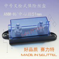 ANM-H中号螺栓式保险丝座/汽车音响保险丝座/熔断器底座 赛力特