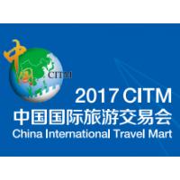2017中国国际旅游交易会(CITM2017)