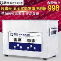 歌能电子行业超声波清洗机家用机一体式G-030S不锈钢单槽机