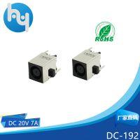 【厂家直销】供应立式7A 大功率电源插座/平板/笔记本充电DC母座