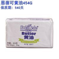 19年9月恩蓓可淡味黄油454g*20  面包饼干蛋糕原料烘焙乳制品