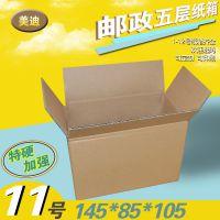 五层11号邮政纸箱定做批发特硬加强搬家定做快递物流包装瓦楞纸箱