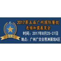 2017中国广州餐饮连锁加盟展