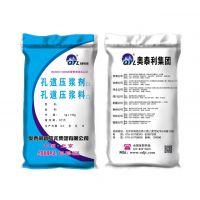 郑州孔道压浆料厂家奥泰利 中铁指定品牌