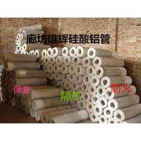 邯郸供应电力石油用硅酸铝管壳/DN325*80硅酸铝纤维管
