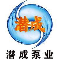 天津市潜成思源供水设备有限公司