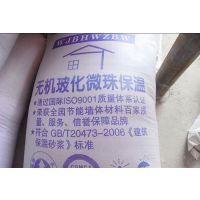 无机玻化微珠保温砂浆