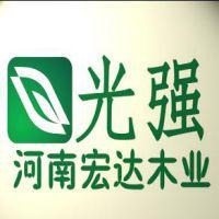 河南宏达木业有限公司