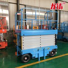 SJY16米300公斤移动剪叉式升降平台 电动液压升降机 登高作业梯生产厂家