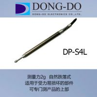 DONGDO 东渡 位移传感器 价格低 DP-S4L