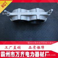 JGW2-10 130-140mm电缆固定抱箍 厂家直销 双线用铝合金电缆固定