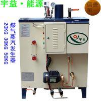 宇益牌20公斤蒸发量全自动燃气蒸汽发生器 食品 早餐店加工生产酿酒设备
