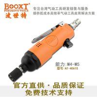 BOOXT波世特AT-4061S气动工具风批起子气动螺丝刀批改锥包邮