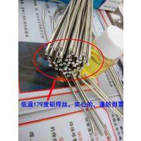 WEWELDINGM51低温铜铝焊条