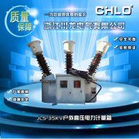 JLS-35高压电力计量箱四川遂宁服务点售后保障