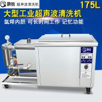 歌能电子行业超声波清洗机工业用途一体式G-480GL大型不锈钢非标机