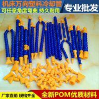 机床塑料冷却管机床水管/车床万向竹节管蛇形管油管水管/调节喷嘴