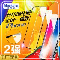 iphoneX苹果8二强丝印钢化膜6plus全屏6D手机贴膜7抗紫蓝光苹果X