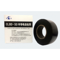 长缆电工供应用于电场屏蔽的CLBD-50超高压半导电自粘带