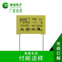 厂家直销 安规电容X2 104k 0.1uF 275V MKP优质抗干扰薄膜电容器