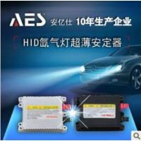 [AES品牌]超薄安定器 35W HID氙气大灯1688 汽车用品改装