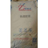 宁波轨道胶泥厂家轨道胶泥的最新出厂价格