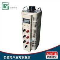 三相自耦调压器 电压调节器 三相自耦变压器 公盈供