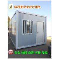 法利莱住人集装箱活动房新型打包箱办公箱式房彩钢板房出租出售