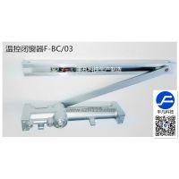 山西丰凡牌温控闭窗器F-BC03新型产品