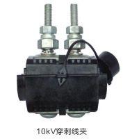 专业生产JBC10-95~240/95~240 穿刺线夹 永固集团-官网