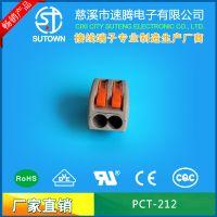 专业生产 大量供应 PCT-212接线端子 二孔式多功能接线端子