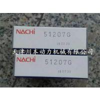 天津川本现货供应日本NACHI进口轴承51207G推力球轴承