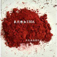 厂家生产氧化铁红,氧化铁绿,铬黄,棕,蓝等多种色粉