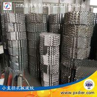 汽提塔脱硫塔常用250Y350Y不锈钢孔板波纹填料金属板波纹规整