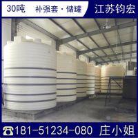 钧宏塑业30立方白色硫酸桶供应