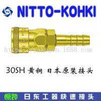 日东接头SC型日东金属软管电缆接头PH型树脂材质插塞软管安装用20PH-PLA