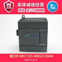 西门子plc s7-200CN EM231 6ES7 231-0HC22-0XA8 4入模拟量模块