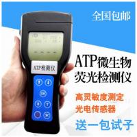 绿邦ATP荧光检测仪微生物细菌检测食品饮料餐具清洁度快速检测仪