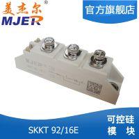 美杰尔 skkt92/16e skkt92/12e 可控硅 晶闸管模块 正品质保1年
