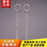 东莞厂家直销优质金属钥匙圈 钥匙链 挂件配饰 当天发货 价格便宜