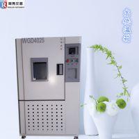 上海茸隽低价销售RGDJ-800高低温试验箱