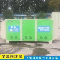梦菲阳UV光氧催化废气处理设备风量5000到60000可定制