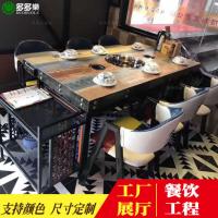 厂家直销大理石火锅桌 电磁炉火锅桌 无烟烧烤桌 简约现代蒸汽草帽石锅鱼桌椅