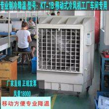 青沃 厂家直销 移动式冷风机 单冷冷风扇 冷水空调 KT-1B