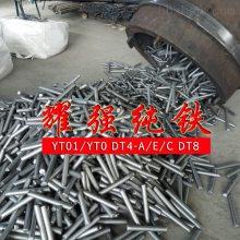 太钢原料纯铁YT01/YT2 用于各种精密铸造,不锈钢冶炼