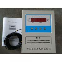 干变温度控制器 BWDK-3K3207 铁壳干式变压器 电脑温控箱 JSS/金时速