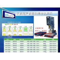 成都超声波塑胶焊接机,成都超声波熔接机,汉威超声波塑胶焊接机