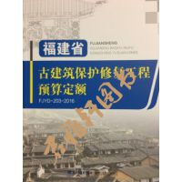 FJYD-203-2016 福建省古建筑保护修复工程预算定额