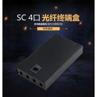 华伟壁挂式4路终端盒4口熔接线盒SC迷你小款方口光纤光缆4芯法兰盒